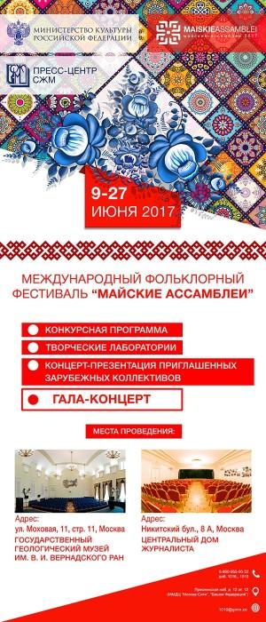 Международный фольклорный фестиваль «Майские ассамблеи»