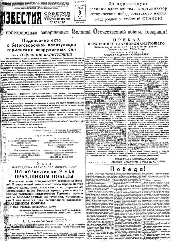 izvestia_09.05.1945