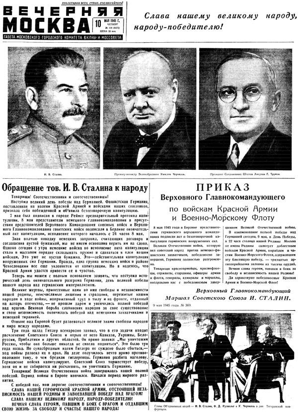 vechrnyamoskva_10.05.1945
