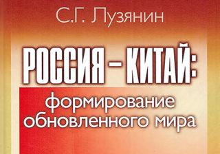 книга Россия_Китай
